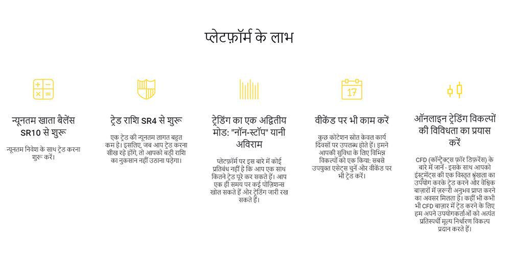 हिंदी में binomo