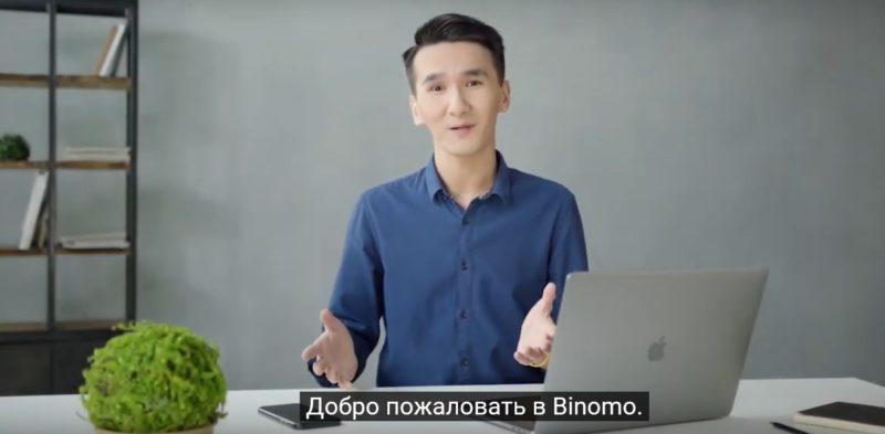 биномо предлагает бесплатное обучение